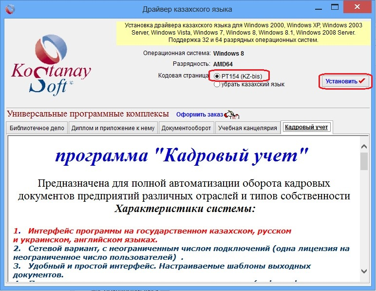 Драйвер казахского языка kazwin скачать бесплатно