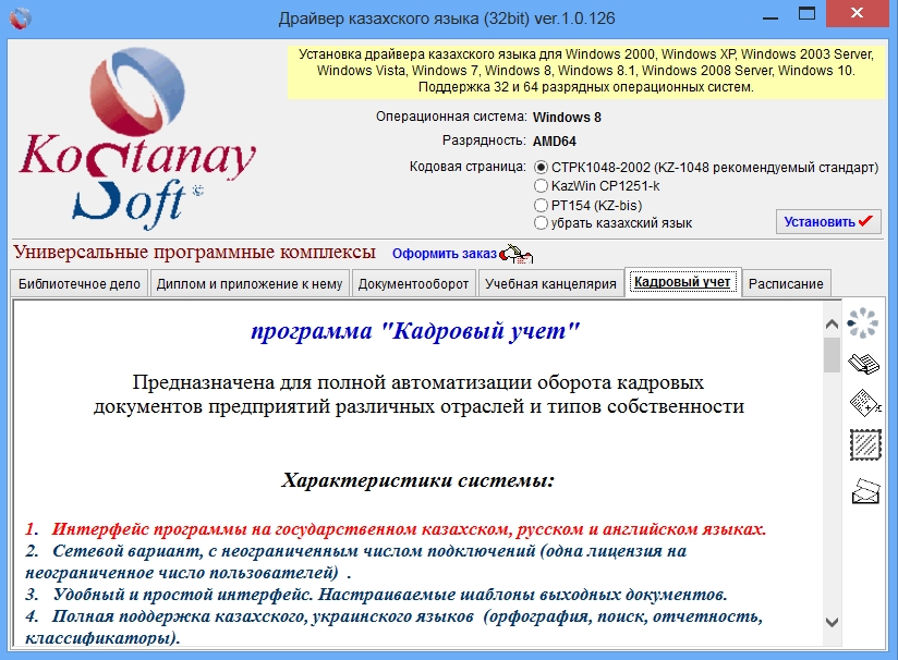 Драйвер казахского языка скачать бесплатно