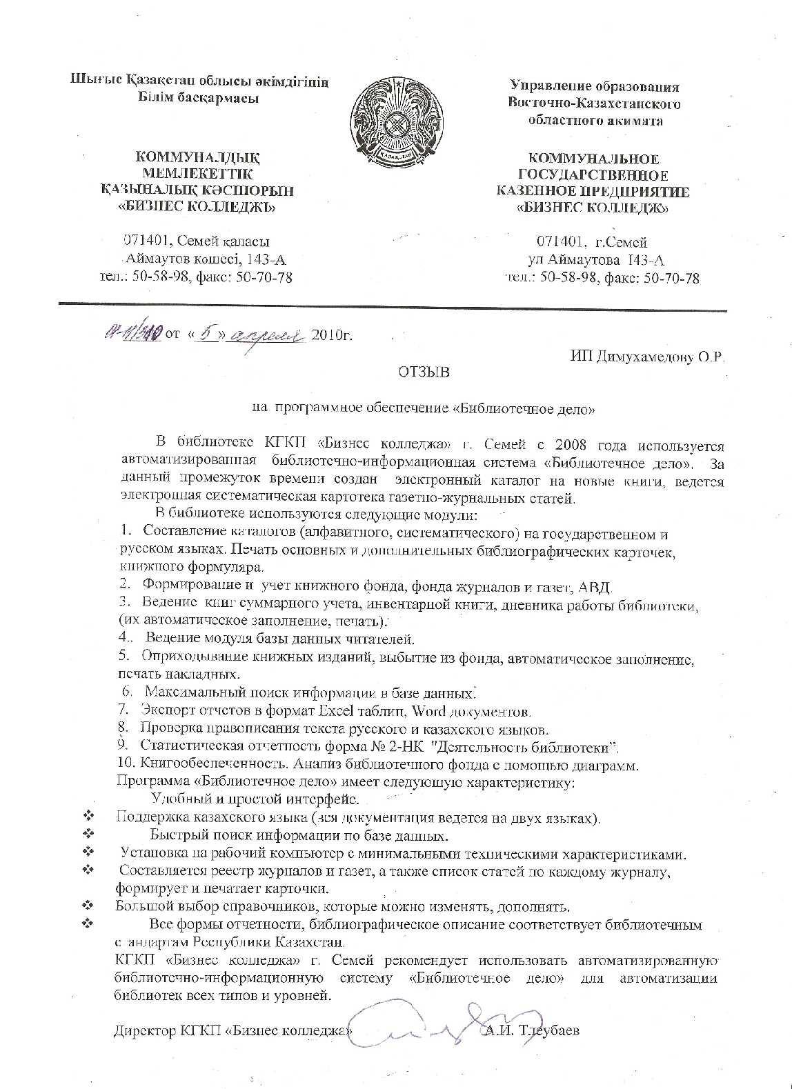 "Отзыв АБИС КГКП ""Бизнес колледж"" г. Семей"