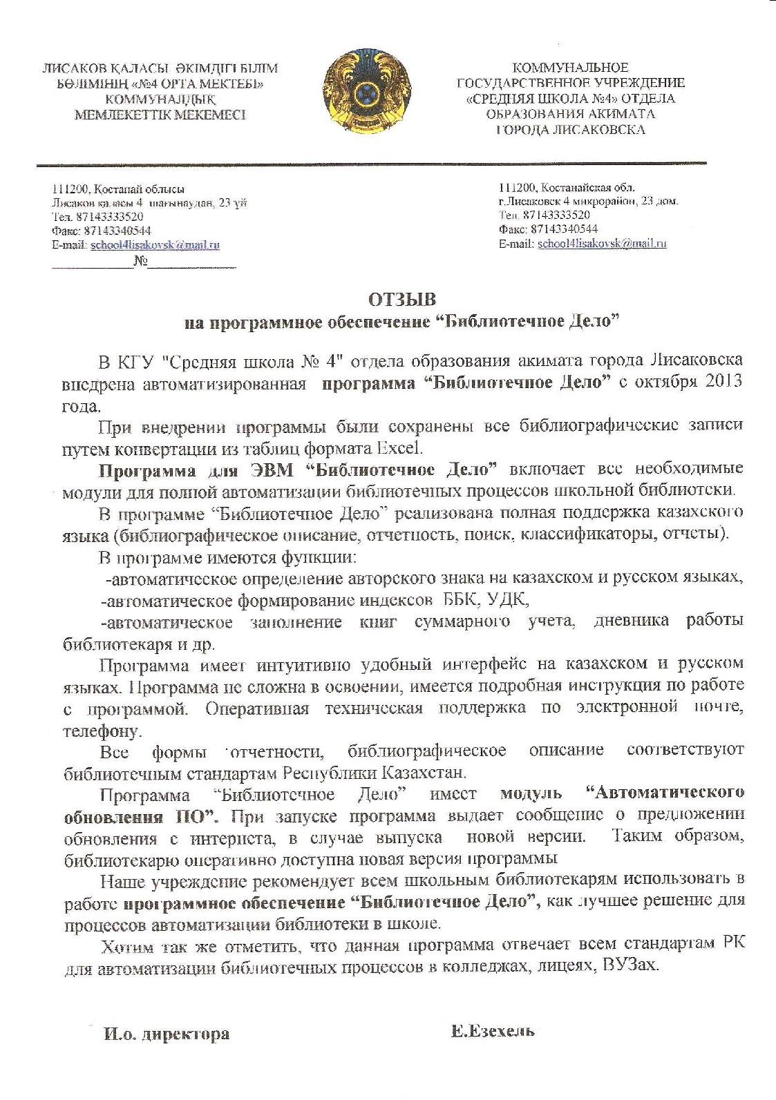 Отзыв школа 4 г. Лисаковск