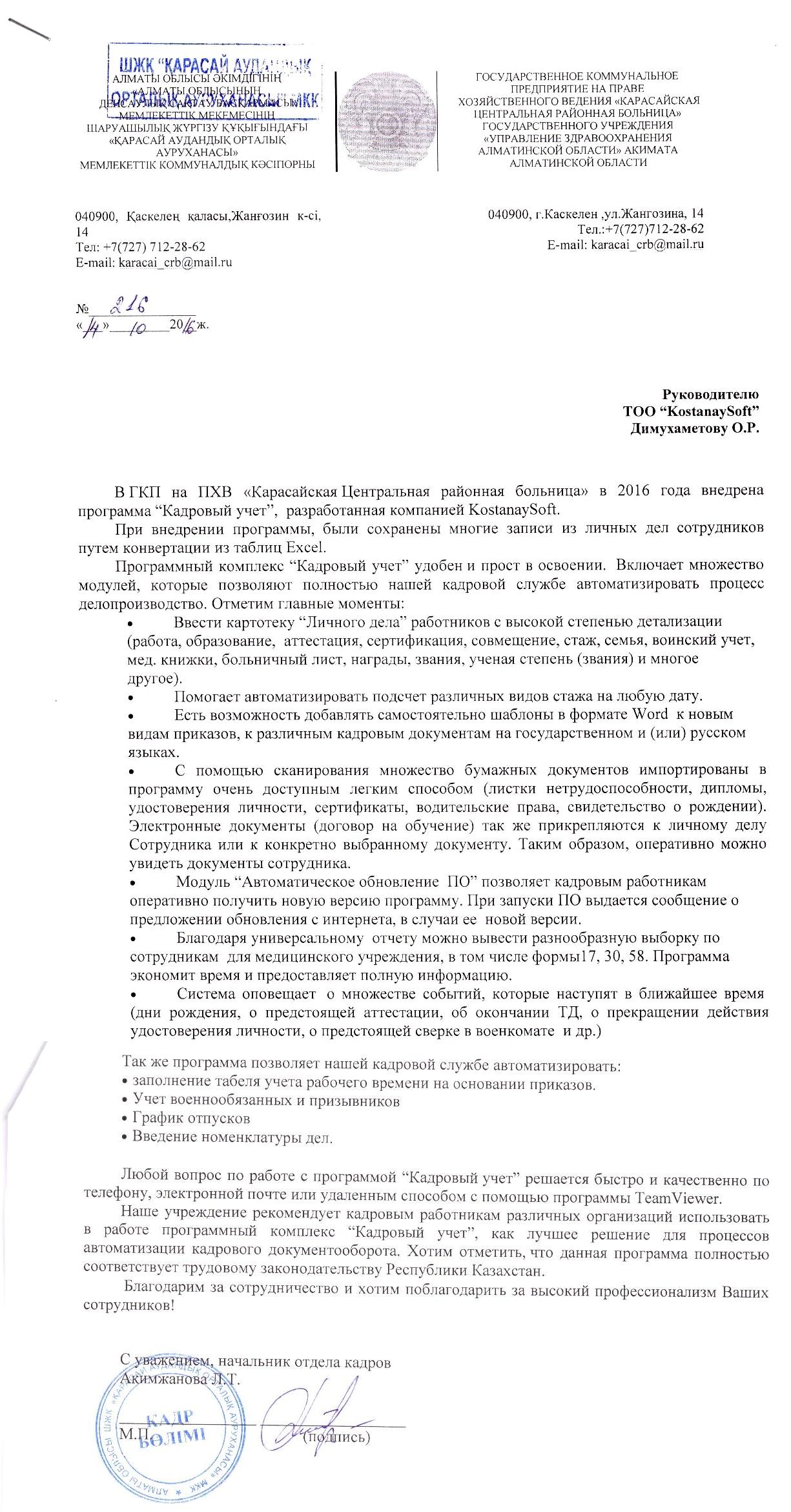 Отзыв о программе Кадровый учет РК от КЦБ Алматинская обл.